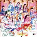 【中古】 12月のカンガルー(初回限定盤A)(DVD付) /SKE48 【中古】afb