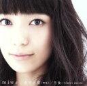 【中古】 希望の環(WA)/月食?winter moon?(初回限定盤)(DVD付) /miwa 【