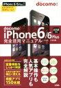【中古】 docomo iPhone6/6Plus 完全活用マニュアル iOS8対応 /竹田真(著者),小枝祐基(著者) 【中古】afb