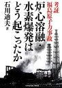 【中古】 考証 福島原子力事故 炉心溶融・水素爆発はどう起こったか /石川迪夫(著者) 【中古】af