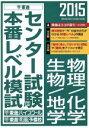 【中古】 センター試験本番レベル模試 物理/化学