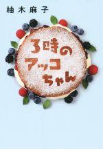 【中古】 3時のアッコちゃん /柚木麻子(著者)...の商品画像