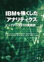 【中古】 IBMを強...