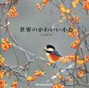 【中古】 世界のかわいい小鳥 /上田恵介(その他) 【中古】afb