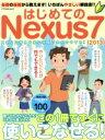 【中古】 はじめてのNexus7(2013) アスペクトムック/情報・通信・コンピュータ(その他) 【中古】afb