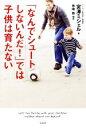 【中古】 「なんでシュートしないんだ!」では子供は育たない /宮澤ミシェル(著者),熊崎敬(その他) 【中古】afb