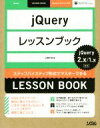 jQueryレッスンブック jQuery2.X/1.X対応 ステップバイステップ形式でマスターできる LESSON BOOK /山崎大助(著者) afb