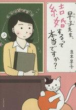 【中古】 早子先生、結婚するって本当ですか? コ...の商品画像