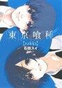 【中古】 東京喰種 トーキョーグール【zakki】 ヤングジ...