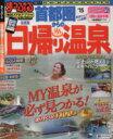 【中古】 まっぷる首都圏からの日帰り温泉('15) マップル...