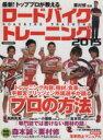 【中古】 最新!トッププロが教えるロードバイクトレーニング(2015) /栗村修(その他) 【中古】afb