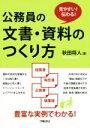 【中古】 公務員の文書・資料のつくり方 /秋田将人(