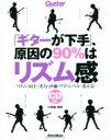 【中古】 「ギターが下手」、原因の90%はリズム感 リズムの向上が実力と評価をプロ・レベルに変える Guitar Magazine/宮脇俊郎(著者) 【中古】afb
