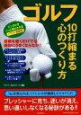 【中古】 ゴルフ 10打縮まる心のつくり方 /ライフ・エキスパート(編者) 【中古】afb
