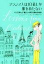 """【中古】 フランス人は10着しか服を持たない パリで学んだ""""暮らしの質""""を高める秘訣 /ジェニファー・L.スコット(著者),神崎朗子(訳者) 【中古】afb"""