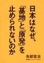 【中古】 日本はなぜ、「基地」と「原発」を止められないのか /矢部宏治(著者) 【中古】afb