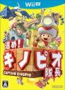【中古】 進め!キノピオ隊長 /WiiU 【中古】afb