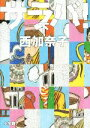 【中古】 サラバ!(下) /西加奈子(著者) 【中古】afb