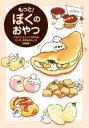 乐天商城 - 【中古】 もっと!ぼくのおやつ フライパンとレンジで作れるカンタンすぎる45レシピ /ぼく(著者) 【中古】afb
