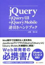 jQuery+jQuery UI+jQuery Mobile逆引きハンドブック /古籏一浩(著者) afb