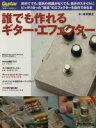 【中古】 誰でも作れるギター エフェクター Rittor Music MOOKGuitar magazine/本多博之(著者) 【中古】afb