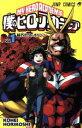 【中古】 僕のヒーローアカデミア(Vol.1) ジャンプC/...