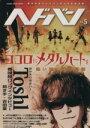 【中古】 ヘドバン(Vol.5) おかえりなさい!Toshi SHINKO MUSIC MOOK/芸術・芸能・エンタメ・アート(その他) 【中古】afb