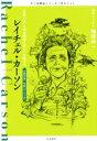 【中古】 レイチェル・カーソン 『沈黙の春』で環境問題を訴えた生物学者 ちくま評伝シリーズ/福岡伸一(著者) 【中古】afb