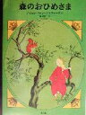 【中古】 森のおひめさま /ジビュレ・フォン・オルファース(著者),秦理絵子(訳者) 【中古】afb