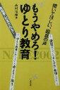 【中古】 もうやめろ!ゆとり教育 聞いてほしい、国民の声 /西村和雄(編者) 【中古】afb