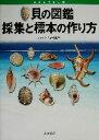 【中古】 貝の図鑑 採集と標本の作り方 /行田義三(その他) 【中古】afb