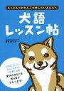 【中古】 犬語レッスン帖 もっともっとわんこを愛したいあなた...
