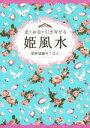 【中古】 姫風水 恋とお金を引き寄せる /愛新覚羅ゆうはん(著者) 【中古】afb