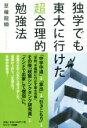 【中古】 独学でも東大に行けた超合理的勉強法 /草薙龍瞬(著者) 【中古】afb