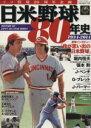 【中古】 日米野球80年史(1934‐2014) B.B.MOOK1122/ベースボール・マガジン社(その他) 【中古】afb
