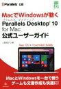 【中古】 Parallels Desktop 10 for Mac 公式ユーザーガイド グリーン・プレスデジタルライブラリ43/土屋徳子(著者) 【中古】afb