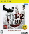 【中古】 龍が如く1&2 HD EDITION PlayStation3 the Best /PS3 【中古】afb