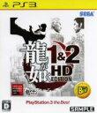 【中古】 龍が如く1&2 HD EDITION PlayStation3 the Best /PS3 【中古】afb