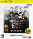 【中古】 龍が如く5 夢、叶えし者 PlayStation3...