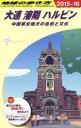 【中古】 大連 瀋陽 ハルビン(2015?16) 中国東北地方の自然と文化 地球の歩き方D04/地球