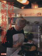 【中古】 辰巳芳子の家庭料理の世界 「手しおにかける食」の提案 別冊太陽/実用書(その他) 【中古】afb