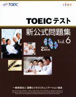 【中古】 TOEICテスト新公式問題集(Vol.6) /国際ビジネスコミュニケーション協会(著者) 【中古】afb