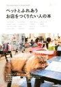 【中古】 ペットとふれあうお店をつくりたい人の本 /学研パブリッシング(編者) 【中古】afb
