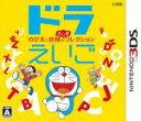 【中古】 ドラえいご のび太と妖精のふしぎコレクション /ニンテンドー3DS 【中古】afb