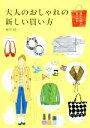 【中古】 大人のおしゃれの新しい買い方 着たい服が見つかる! /堀川波(著者) 【中古】afb