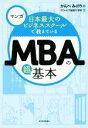 【中古】 マンガ 日本最大のビジネススクールで教えているMBAの超基本 /かんべみのり(著者),グロ