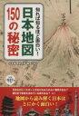 【中古】 日本地図150の秘密 知れば知るほど面白い! /日本地理研究会(編者) 【中古】afb
