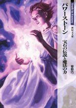 【中古】 パワーストーン 宝石の伝説と魔法の力 Truth In Fantasy 新紀元文庫/草野巧(著者) 【中古】afb