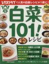 【中古】 白菜101!レシピ レタスクラブMOOK/KADOKAWA(その他) 【中古】afb