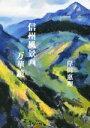 【中古】 信州風景画万華鏡 /岸田恵理(著者) 【中古】afb
